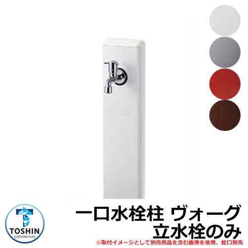 水周り 水栓柱 一口水栓柱 ヴォーグ 立水栓のみ 蛇口・ガーデンパン(水受け)別売 TOSHIN VOGUE SC-VG