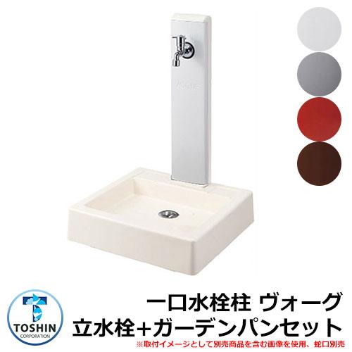 水周り 水栓柱 一口水栓柱 ヴォーグ 立水栓+ガーデンパン(水受け)セット 蛇口別売 TOSHIN VOGUE SC-VG GPT-NVGG