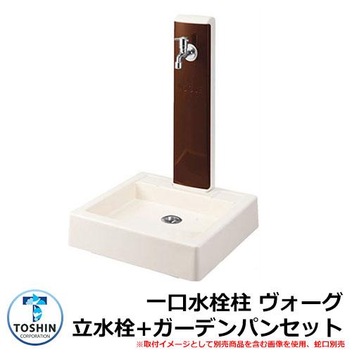 水周り 水栓柱 一口水栓柱 ヴォーグ 立水栓+ガーデンパン(水受け)セット 蛇口別売 イメージ:本体ホワイト(3) パネルブラウン(BR) TOSHIN VOGUE SC-VG GPT-NVGG