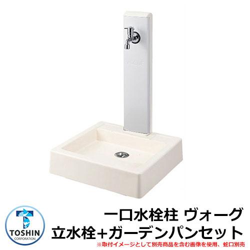 水周り 水栓柱 一口水栓柱 ヴォーグ 立水栓+ガーデンパン(水受け)セット 蛇口別売 イメージ:本体ホワイト(3) パネルホワイト(WH) TOSHIN VOGUE SC-VG GPT-NVGG