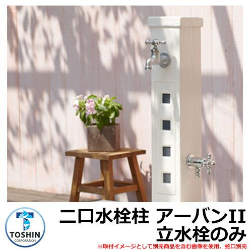 水周り 水栓柱 二口水栓柱 アーバンII 立水栓のみ 蛇口・ガーデンパン(水受け)別売 TOSHIN URBANII SC-WUB2M-WH