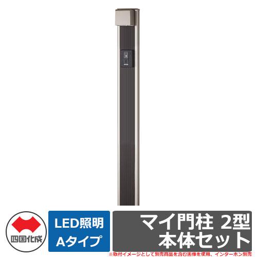機能門柱 機能ポール マイ門柱 2型 LED照明Aタイプ 本体セット 四国化成 郵便ポスト 郵便受け 取付可能 YQ2型 比較商品