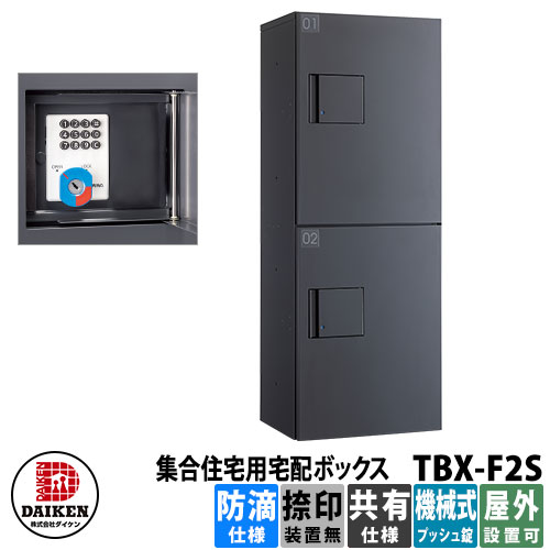 ダイケン 集合住宅用 宅配ボックス TBX-F2S-G イメージ:ダークグレー 共有仕様 防滴仕様 捺印装置無 機械式プッシュボタン錠 屋外設置可