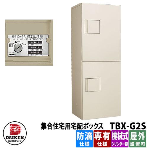 ダイケン 集合住宅用 宅配ボックス TBX-G2S イメージ:ベージュ 専有仕様 防滴仕様 捺印装置無 シリンダー錠 屋外設置可