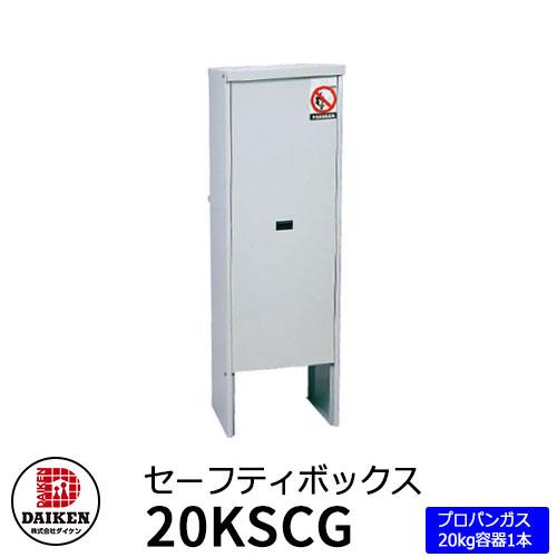 収納庫 収納 プロパンガス容器収納庫 セフティボックス 20kg容器1本用 20KSCG ダイケン プロパンガス用 収納ボックス
