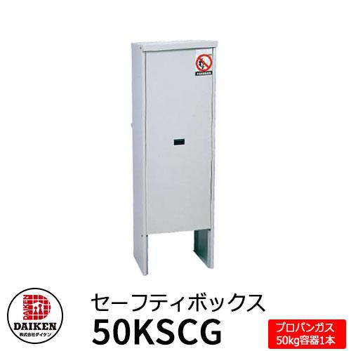 収納庫 収納 プロパンガス容器収納庫 セフティボックス 50kg容器1本用 50KSCG ダイケン プロパンガス用 収納ボックス