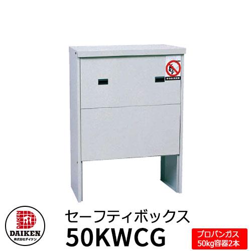 収納庫 収納 プロパンガス容器収納庫 セフティボックス 50kg容器2本用 50KWCG ダイケン プロパンガス用 収納ボックス