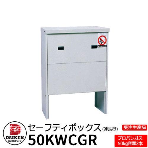 収納庫 収納 プロパンガス容器収納庫 連結タイプ 50kg容器2本用 50KWCGR 連結型 ダイケン プロパンガス用 収納ボックス