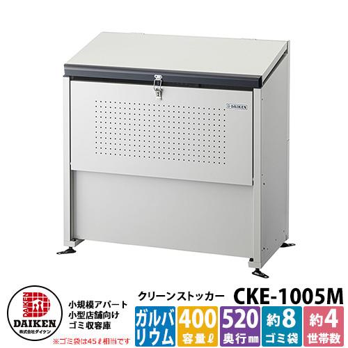 ゴミ箱 ダストボックス クリーンストッカー スチールタイプ CKE型 CKE-1005型 業務用 ゴミ収集庫 クリーンボックス CKE-1005 ダイケン