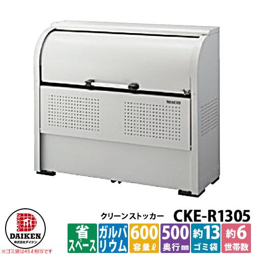 ゴミ箱 ダストボックス クリーンストッカー スチールタイプ CKE型 CKE-R1305型 業務用 ゴミ収集庫 クリーンボックス CKE-R1305 ダイケン