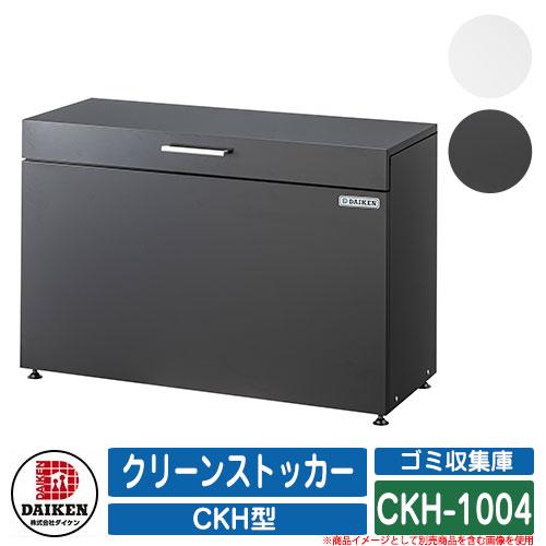 スタイリッシュな収納庫 奥行き400mmでコンパクト設計 ゴミ箱 ダストボックス クリーンストッカー 値引き CKH型 業務用 CKH-1004 クリーンボックス DAIKEN ゴミ収集庫 定番から日本未入荷 ダイケン