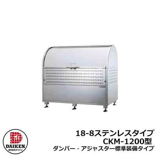 ゴミ箱 ダストボックス クリーンストッカー 18-8ステンレスタイプ CKM型 CKM-1200型【ダンパー・アジャスター標準装備タイプ】 業務用 ゴミ収集庫 クリーンボックス CKM-1200 ダイケン