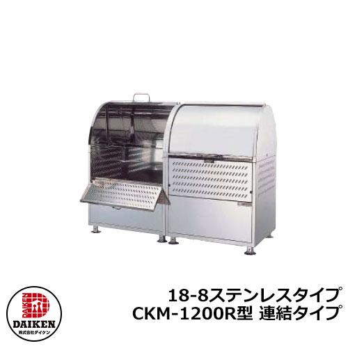 ゴミ箱 ダストボックス クリーンストッカー 18-8ステンレスタイプ CKM型 CKM-1200R型【連結タイプ】 業務用 ゴミ収集庫 クリーンボックス CKM-1200R ダイケン