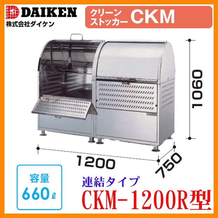 ゴミ箱 ダストボックス クリーンストッカー 18-8ステンレスタイプ CKM型 CKM-1200R型【連結タイプ】 業務用 ゴミ収集庫 クリーンボックス CKM-1200R ダイケン 送料無料