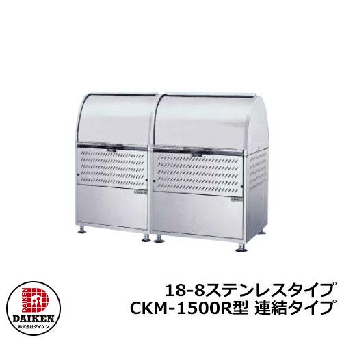 ゴミ箱 ダストボックス クリーンストッカー 18-8ステンレスタイプ CKM型 CKM-1500R型【連結タイプ】 業務用 ゴミ収集庫 クリーンボックス CKM-1500R ダイケン