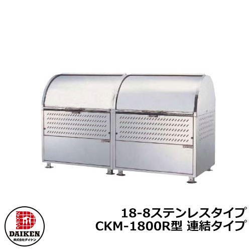ゴミ箱 ダストボックス クリーンストッカー 18-8ステンレスタイプ CKM型 CKM-1800R型【連結タイプ】 業務用 ゴミ収集庫 クリーンボックス CKM-1800R ダイケン
