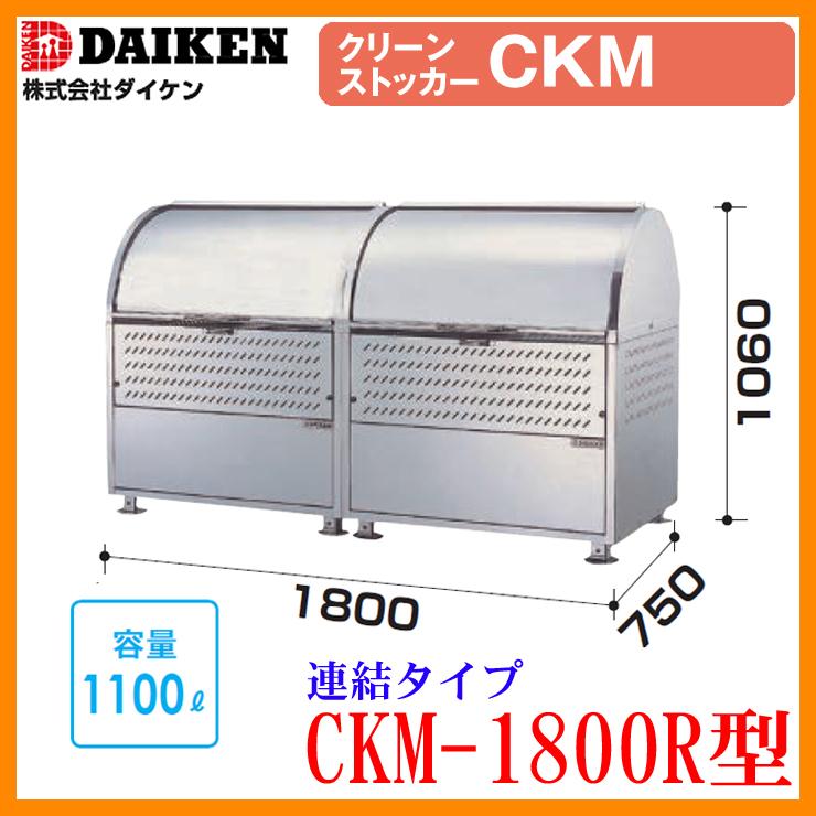 ゴミ箱 ダストボックス クリーンストッカー 18-8ステンレスタイプ CKM型 CKM-1800R型【連結タイプ】 業務用 ゴミ収集庫 クリーンボックス CKM-1800R ダイケン 送料無料