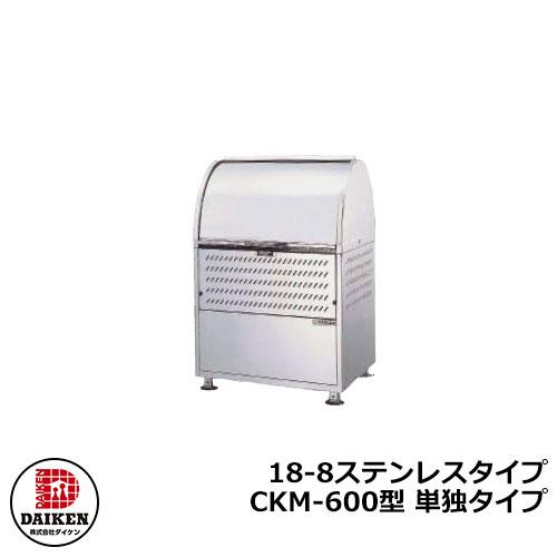 ゴミ箱 ダストボックス クリーンストッカー 18-8ステンレスタイプ CKM型 CKM-600型【単独タイプ】 業務用 ゴミ収集庫 クリーンボックス CKM-600 ダイケン