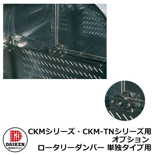 CKMシリーズ・CKM-TNシリーズ用オプション ロータリーダンパー 単独タイプ用 本体と同時購入のみ販売可能 ダイケン