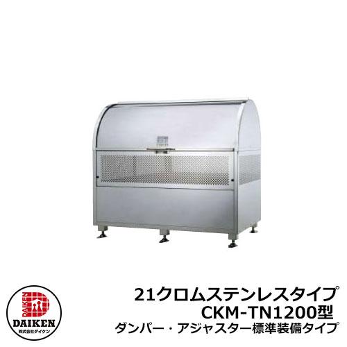 ゴミ箱 ダストボックス クリーンストッカー 21クロムステンレスタイプ CKM型 CKM-TN1200型【ダンパー・アジャスター標準装備タイプ】 業務用 ゴミ収集庫 クリーンボックス CKM-TN120 ダイケン