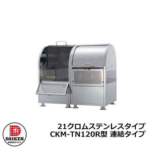 ゴミ箱 ダストボックス クリーンストッカー 21クロムステンレスタイプ CKM型 CKM-TN120R型【連結タイプ】 業務用 ゴミ収集庫 クリーンボックス CKM-TN120R ダイケン