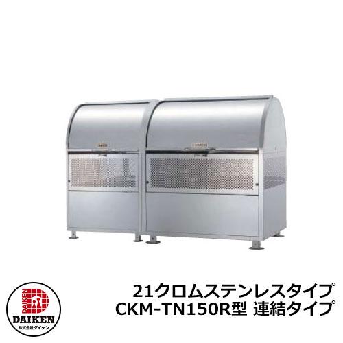 ゴミ箱 ダストボックス クリーンストッカー 21クロムステンレスタイプ CKM型 CKM-TN150R型【連結タイプ】 業務用 ゴミ収集庫 クリーンボックス CKM-TN150R ダイケン