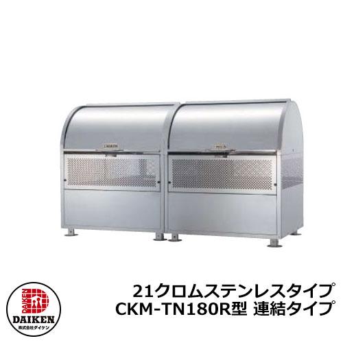 ゴミ箱 ダストボックス クリーンストッカー 21クロムステンレスタイプ CKM型 CKM-TN180R型【連結タイプ】 業務用 ゴミ収集庫 クリーンボックス CKM-TN180R ダイケン