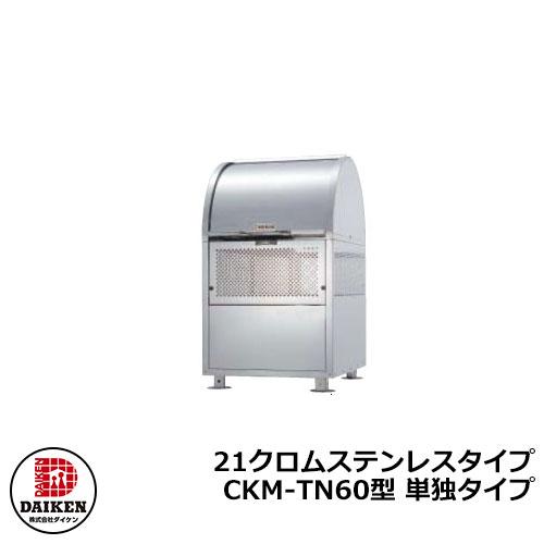 ゴミ箱 ダストボックス クリーンストッカー 21クロムステンレスタイプ CKM型 CKM-TN60型【単独タイプ】 業務用 ゴミ収集庫 クリーンボックス CKM-TN60 ダイケン