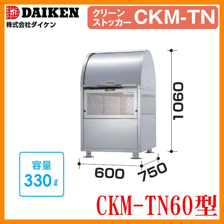 ゴミ箱 ダストボックス クリーンストッカー 21クロムステンレスタイプ CKM型 CKM-TN60型【単独タイプ】 業務用 ゴミ収集庫 クリーンボックス CKM-TN60 ダイケン 送料無料