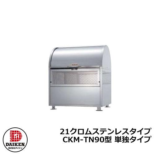 ゴミ箱 ダストボックス クリーンストッカー 21クロムステンレスタイプ CKM型 CKM-TN90型 【単独タイプ】業務用 ゴミ収集庫 クリーンボックス CKM-TN90 ダイケン