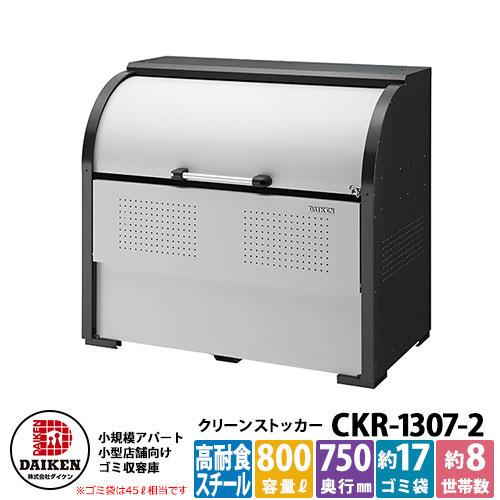 ゴミ箱 ダストボックス クリーンストッカー スチールタイプ CKR型 CKR-1307-2型 業務用 ゴミ収集庫 クリーンボックス CKR-1307-2 ダイケン