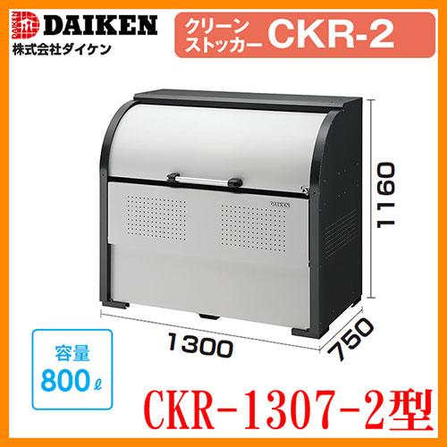 ゴミ箱 ダストボックス クリーンストッカー スチールタイプ CKR型 CKR-1307-2型 業務用 ゴミ収集庫 クリーンボックス CKR-1307-2 ダイケン 送料無料