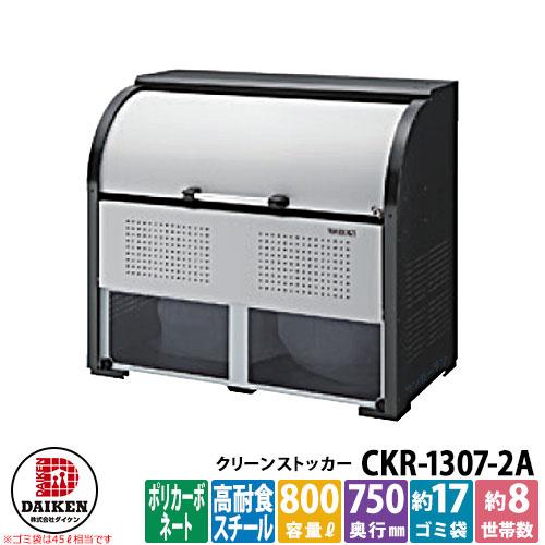 ゴミ箱 ダストボックス クリーンストッカー スチールタイプ CKR型 CKR-1307-2A型 業務用 ゴミ収集庫 クリーンボックス CKR-1307-2A ダイケン
