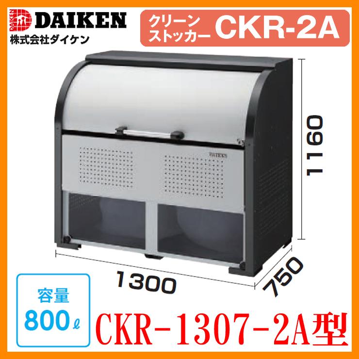 ゴミ箱 ダストボックス クリーンストッカー スチールタイプ CKR型 CKR-1307-2A型 業務用 ゴミ収集庫 クリーンボックス CKR-1307-2A ダイケン 送料無料