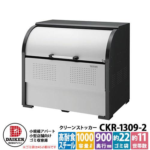 ゴミ箱 ダストボックス クリーンストッカー スチールタイプ CKR型 CKR-1309-2型 業務用 ゴミ収集庫 クリーンボックス CKR-1309-2 ダイケン