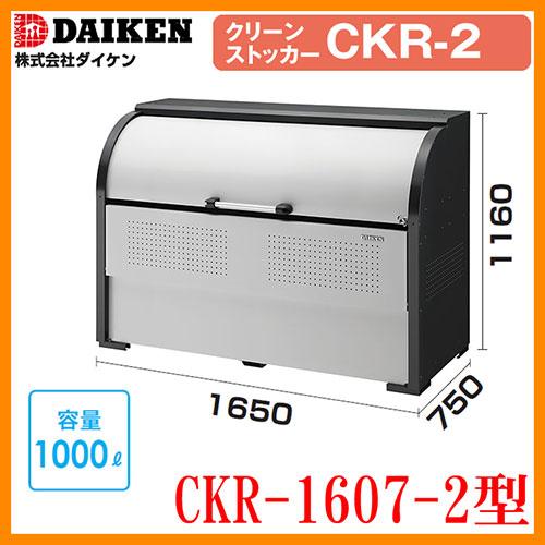 ゴミ箱 ダストボックス クリーンストッカー CKR-1607-2 スチールタイプ CKR型 ダイケン CKR-1607-2型 業務用 ゴミ収集庫 クリーンボックス ゴミ箱 CKR-1607-2 ダイケン 送料無料, B-SIDE:ae583448 --- m2cweb.com