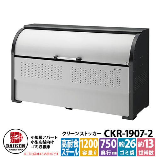 ゴミ箱 ダストボックス クリーンストッカー スチールタイプ CKR型 CKR-1907-2型 業務用 ゴミ収集庫 クリーンボックス CKR-1907-2 ダイケン