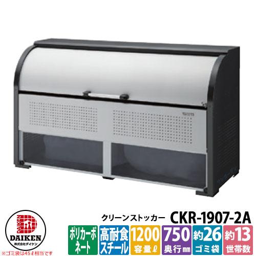 ゴミ箱 ダストボックス クリーンストッカー スチールタイプ CKR型 CKR-1907-2A型 業務用 ゴミ収集庫 クリーンボックス CKR-1907-2A ダイケン