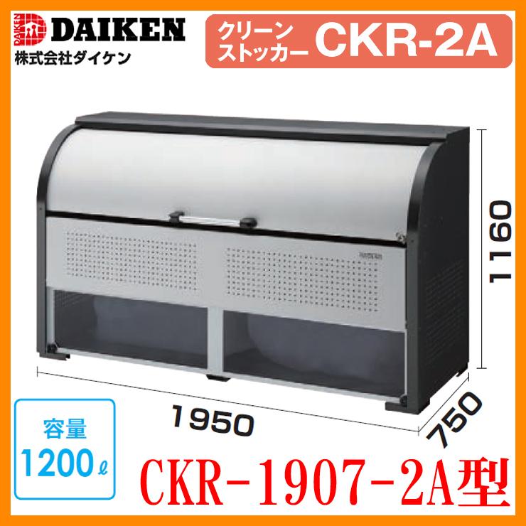 ゴミ箱 ダストボックス クリーンストッカー スチールタイプ CKR型 CKR-1907-2A型 業務用 ゴミ収集庫 クリーンボックス CKR-1907-2A ダイケン 送料無料