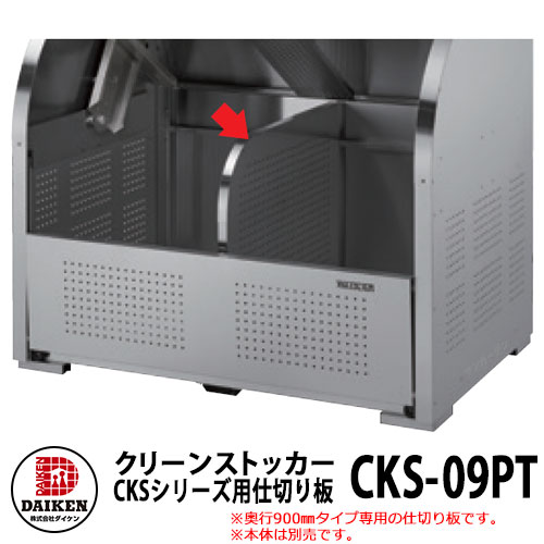 ゴミ箱 ダストボックス クリーンストッカー CKS型用オプション品 仕切り板(900mm用) 業務用 ゴミ収集庫 クリーンボックス ダイケン CKS-09PT