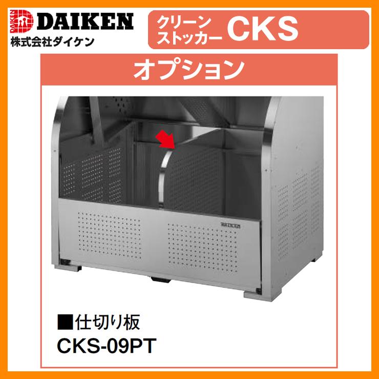 ゴミ箱 ダストボックス クリーンストッカー CKS型用オプション品 仕切り板(900mm用) 業務用 ゴミ収集庫 クリーンボックス ダイケン CKS-09PT 送料別