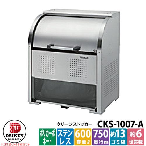 ゴミ箱 ダストボックス クリーンストッカー ステンレスタイプCKS-A型 CKS-1007-A型 業務用 ゴミ収集庫 クリーンボックス CKS-1007-A ダイケン