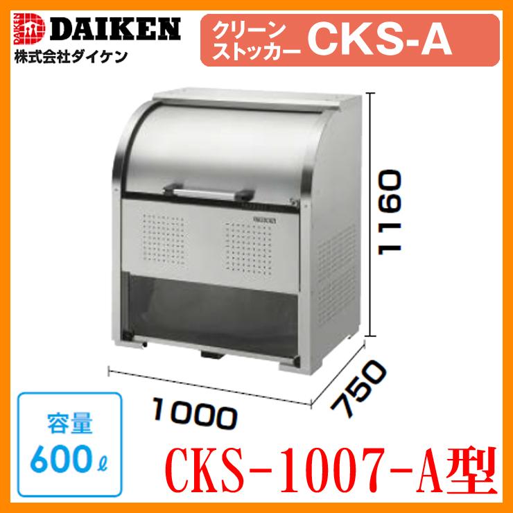 ゴミ箱 ダストボックス クリーンストッカー ステンレスタイプCKS-A型 CKS-1007-A型 業務用 ゴミ収集庫 クリーンボックス CKS-1007-A ダイケン 送料無料