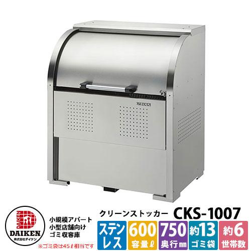 ゴミ箱 ダストボックス クリーンストッカー ステンレスタイプCKS型 CKS-1007型 業務用 ゴミ収集庫 クリーンボックス CKS-1007 ダイケン