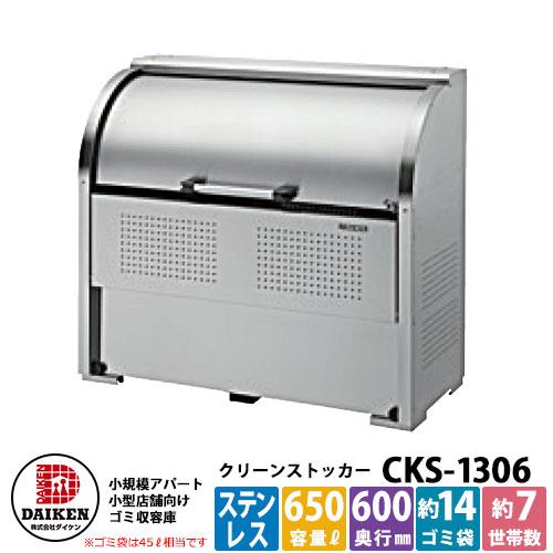 ゴミ箱 ダストボックス クリーンストッカー ステンレスタイプCKS型 CKS-1306型 業務用 ゴミ収集庫 クリーンボックス CKS-1306 ダイケン