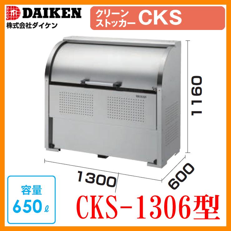 ゴミ箱 ダストボックス クリーンストッカー ステンレスタイプCKS型 CKS-1306型 業務用 ゴミ収集庫 クリーンボックス CKS-1306 ダイケン 送料無料