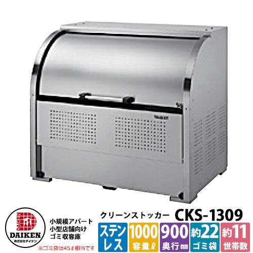 ゴミ箱 ダストボックス クリーンストッカー ステンレスタイプCKS型 CKS-1309型 業務用 ゴミ収集庫 クリーンボックス CKS-1309 ダイケン
