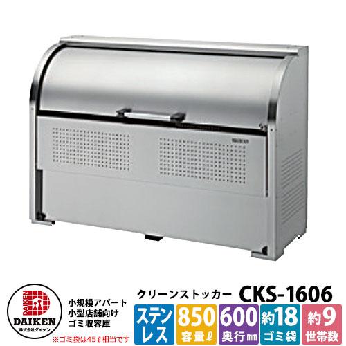 ゴミ箱 ダストボックス クリーンストッカー ステンレスタイプCKS型 CKS-1606型 業務用 ゴミ収集庫 クリーンボックス CKS-1606 ダイケン