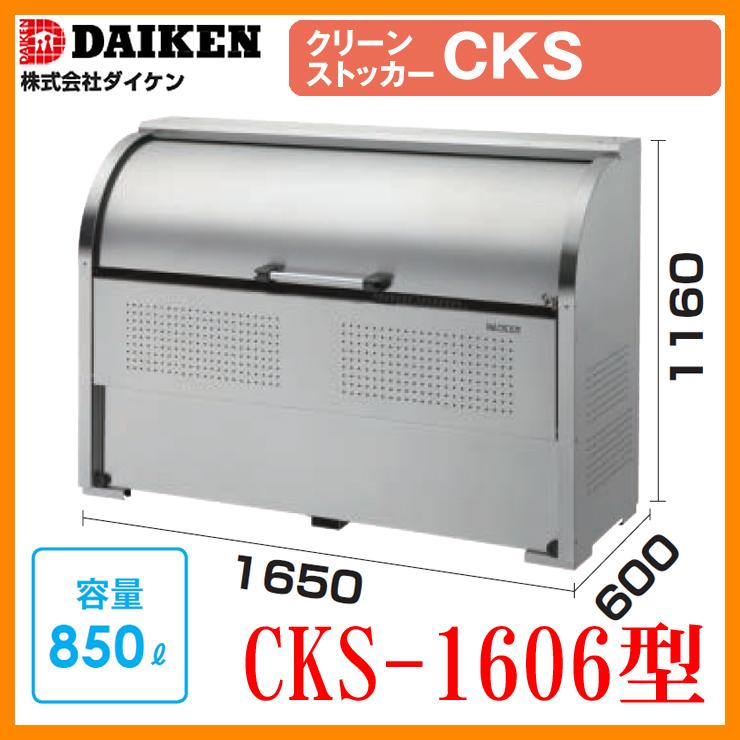 ゴミ箱 ダストボックス クリーンストッカー ステンレスタイプCKS型 CKS-1606型 業務用 ゴミ収集庫 クリーンボックス CKS-1606 ダイケン 送料無料