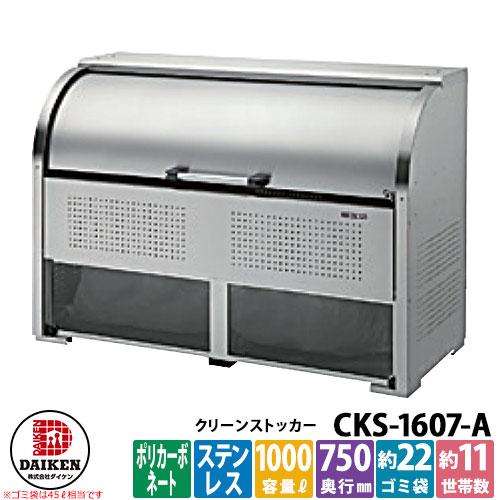 ゴミ箱 ダストボックス クリーンストッカー ステンレスタイプCKS-A型 CKS-1607-A型 業務用 ゴミ収集庫 クリーンボックス CKS-1607-A ダイケン